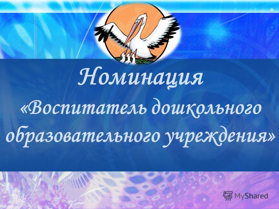 Номинация «Воспитатель дошкольного образовательного учреждения»