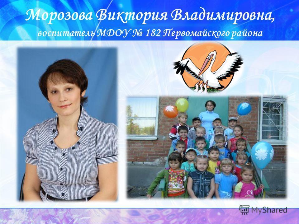 Морозова Виктория Владимировна, воспитатель МДОУ 182 Первомайского района