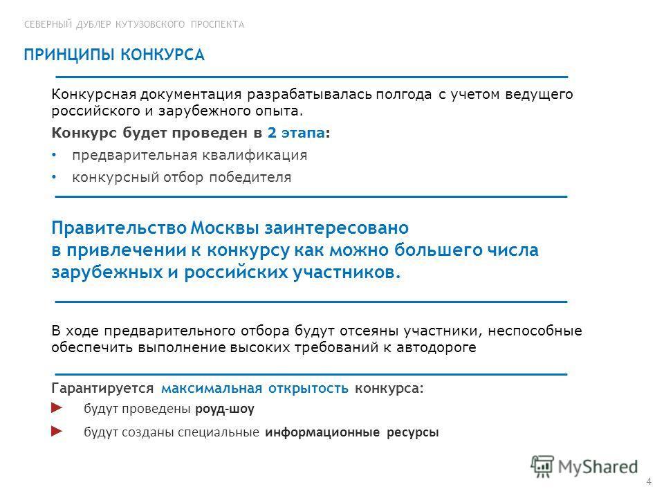 4 ПРИНЦИПЫ КОНКУРСА СЕВЕРНЫЙ ДУБЛЕР КУТУЗОВСКОГО ПРОСПЕКТА будут проведены роуд-шоу будут созданы специальные информационные ресурсы Правительство Москвы заинтересовано в привлечении к конкурсу как можно большего числа зарубежных и российских участни