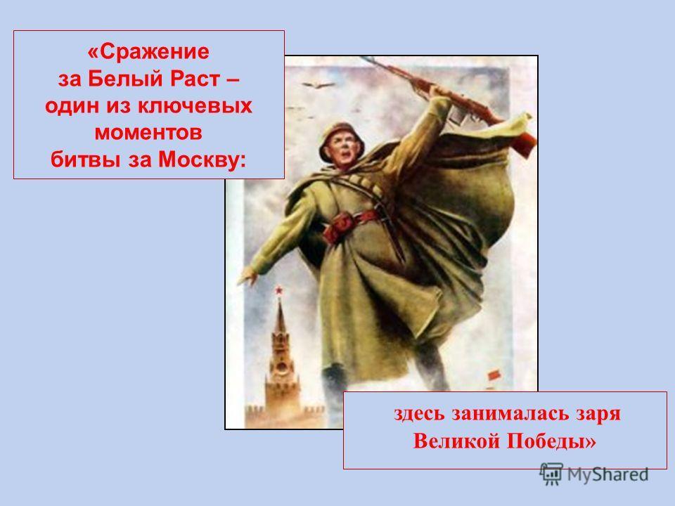 «Сражение за Белый Раст – один из ключевых моментов битвы за Москву: здесь занималась заря Великой Победы»