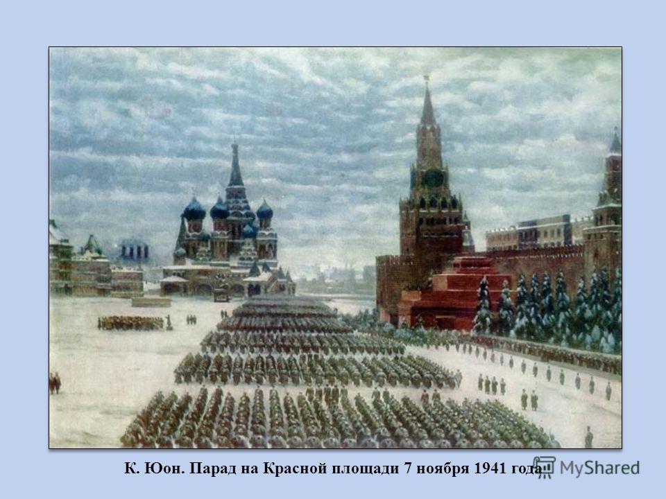К. Юон. Парад на Красной площади 7 ноября 1941 года