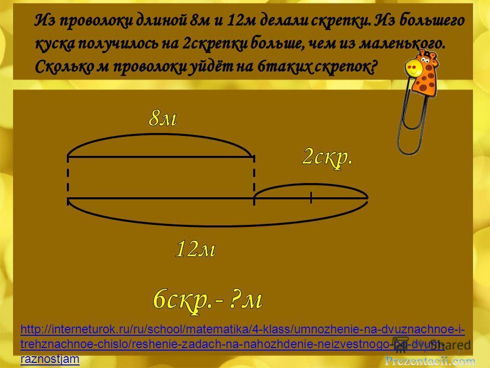 http://interneturok.ru/ru/school/matematika/4-klass/umnozhenie-na-dvuznachnoe-i- trehznachnoe-chislo/reshenie-zadach-na-nahozhdenie-neizvestnogo-po-dvum- raznostjam 7
