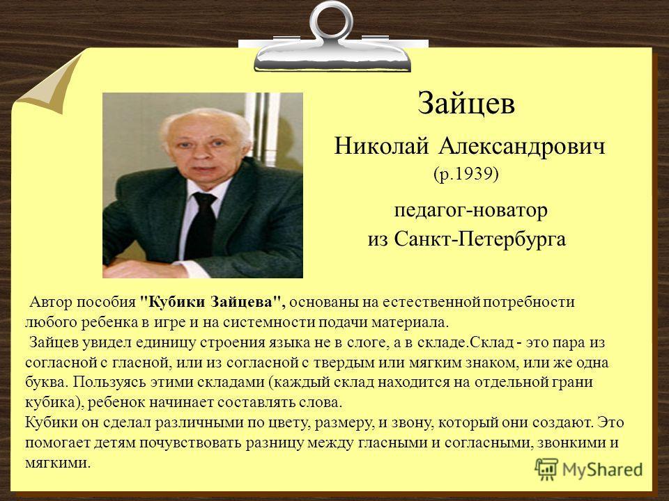 Зайцев Николай Александрович (р.1939) педагог-новатор из Санкт-Петербурга Автор пособия