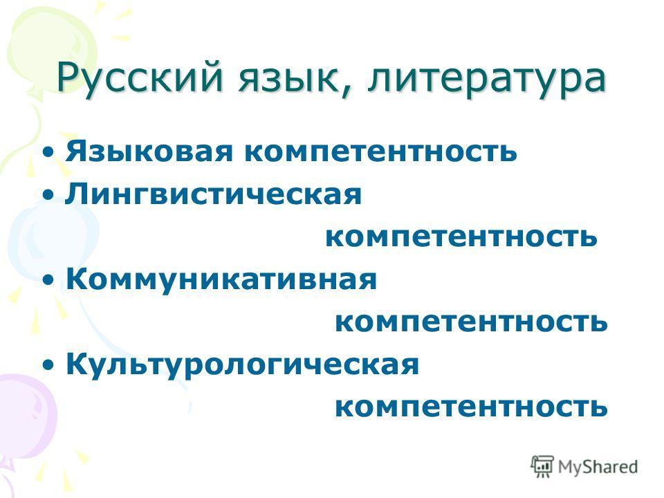 Русский язык, литература Языковая компетентность Лингвистическая компетентность Коммуникативная компетентность Культурологическая компетентность