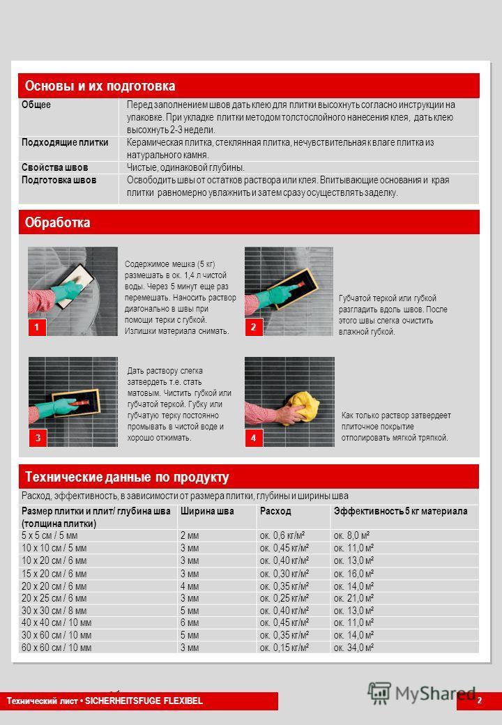 Company Presentation Nr. 0 PG-NH 1/2011 Эластичная затирка для швов Для всех швов, которые сильно подвержены нагрузке грязью и водой, например в душевых и ванных. Тут должна применяться износостойкая, водо- и грязеотталкивающая затирка для швов. Гото