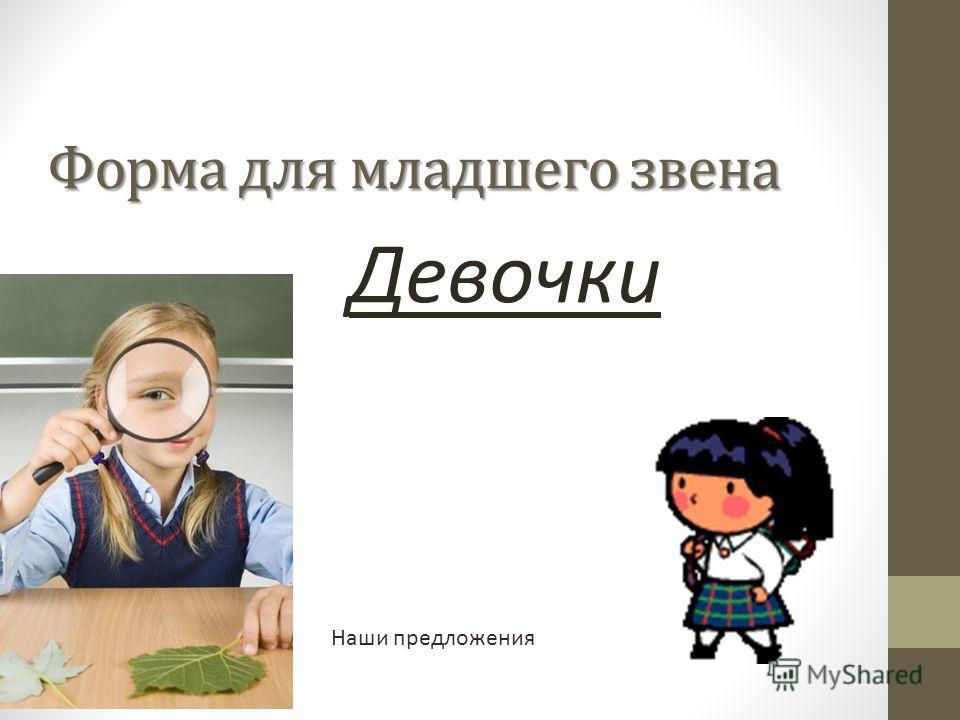 Форма для младшего звена Девочки Наши предложения