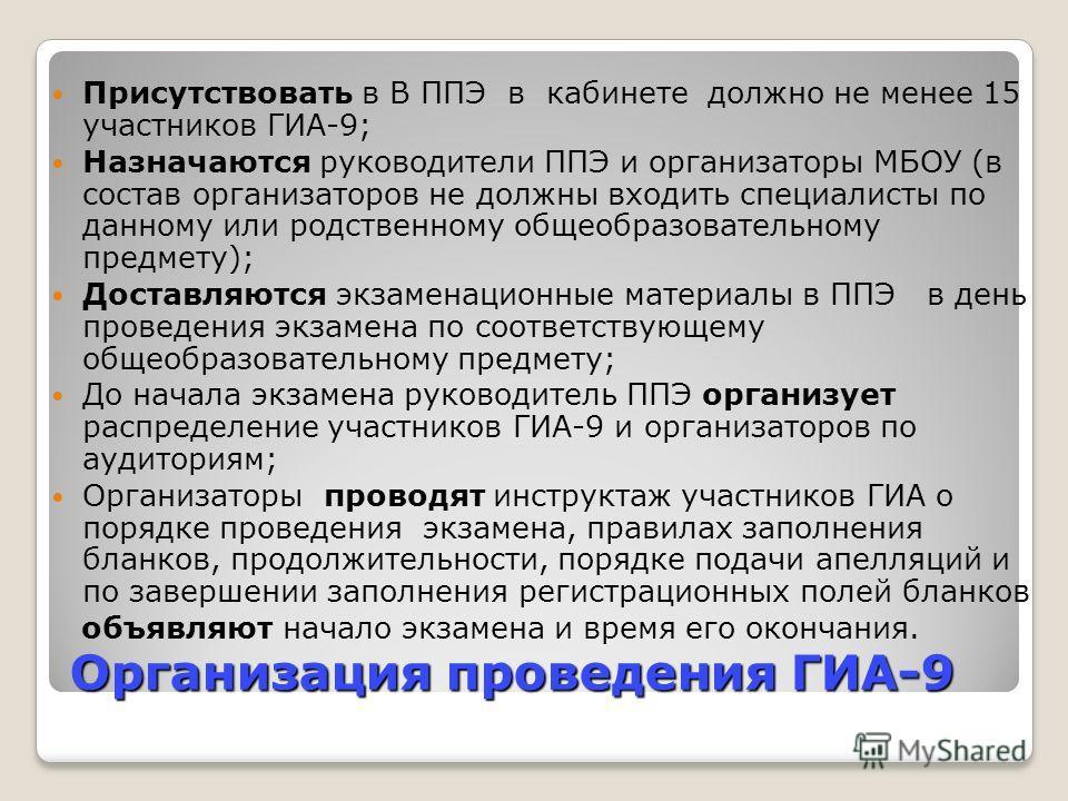 Организация проведения ГИА-9 Присутствовать в В ППЭ в кабинете должно не менее 15 участников ГИА-9; Назначаются руководители ППЭ и организаторы МБОУ (в состав организаторов не должны входить специалисты по данному или родственному общеобразовательном