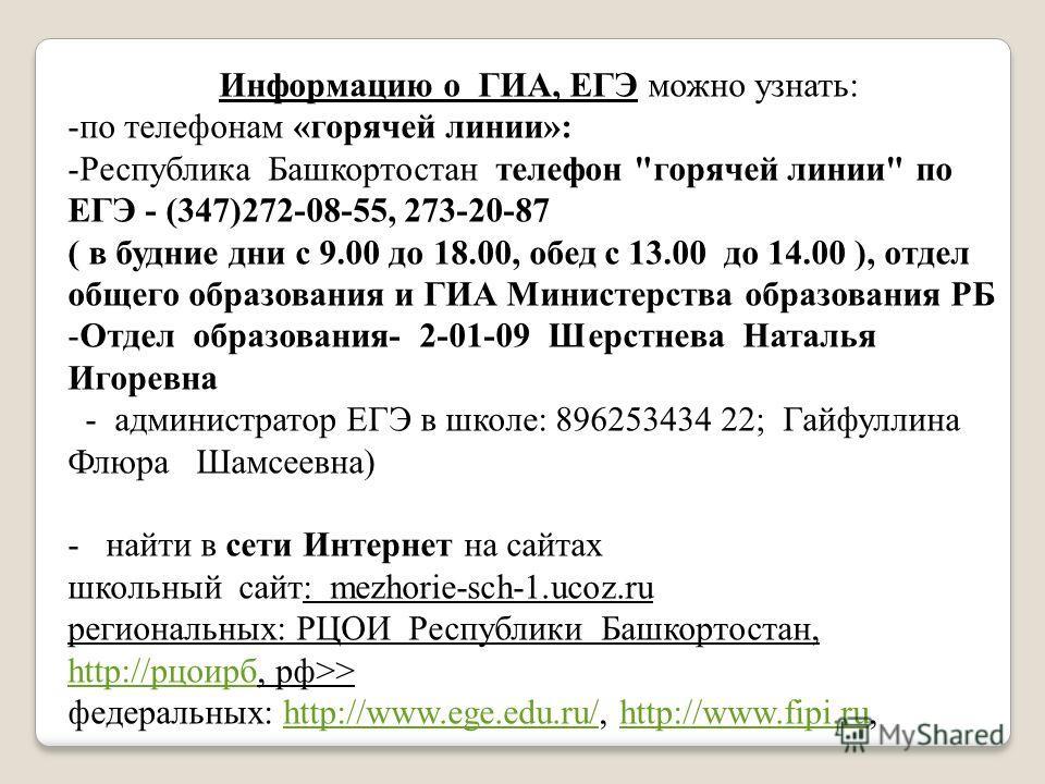 Информацию о ГИА, ЕГЭ можно узнать: -по телефонам «горячей линии»: -Республика Башкортостан телефон