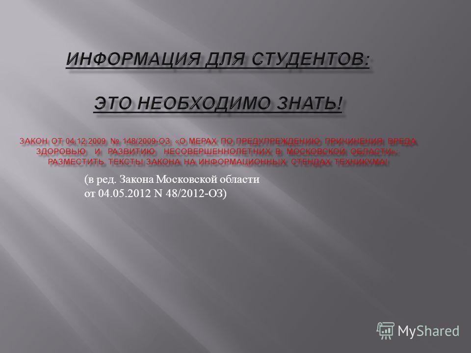 ( в ред. Закона Московской области от 04.05.2012 N 48/2012- ОЗ )