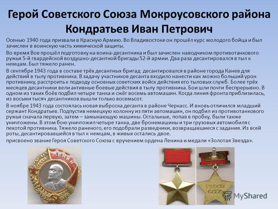Герой Советского Союза Мокроусовского района Кондратьев Иван Петрович Осенью 1940 года призвали в Красную Армию. Во Владивостоке он прошёл курс молодого бойца и был зачислен в воинскую часть химической защиты. Во время Вов прошёл подготовку на воина-