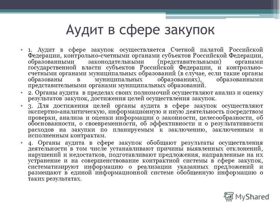Аудит в сфере закупок 1. Аудит в сфере закупок осуществляется Счетной палатой Российской Федерации, контрольно-счетными органами субъектов Российской Федерации, образованными законодательными (представительными) органами государственной власти субъек