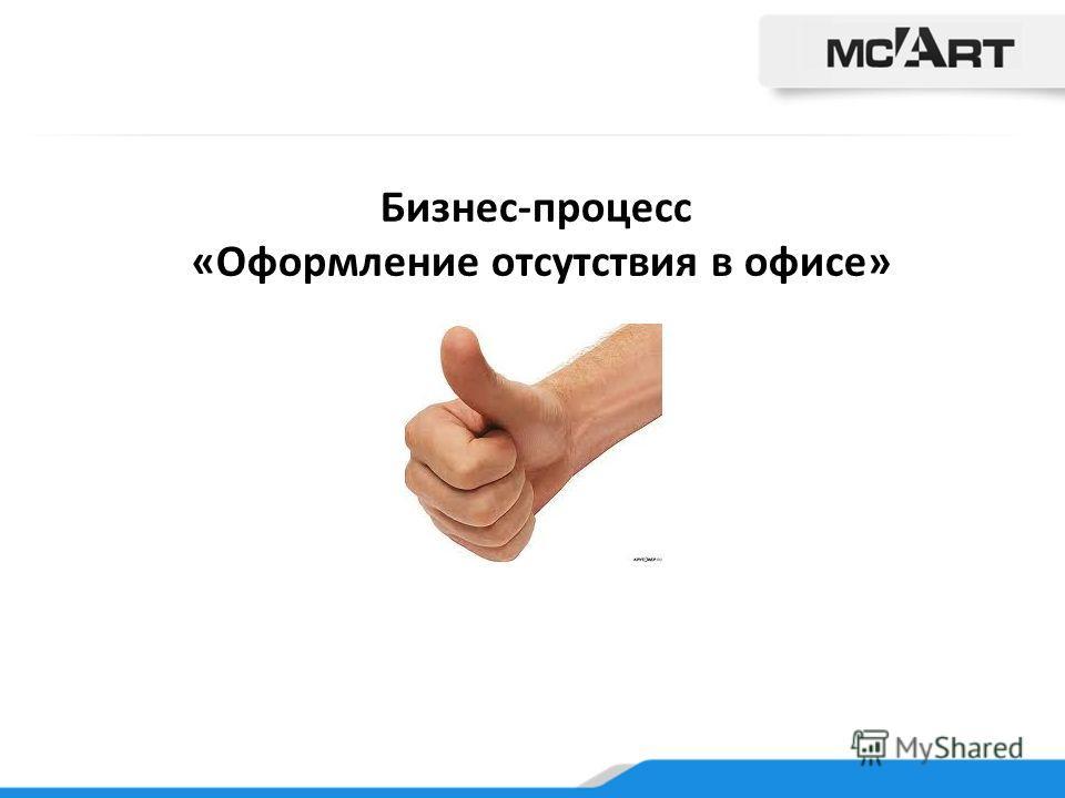 Бизнес-процесс «Оформление отсутствия в офисе»