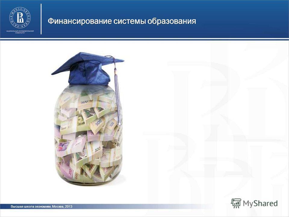 Финансированиесистемыобразования Высшая школа экономики, Москва, 2013