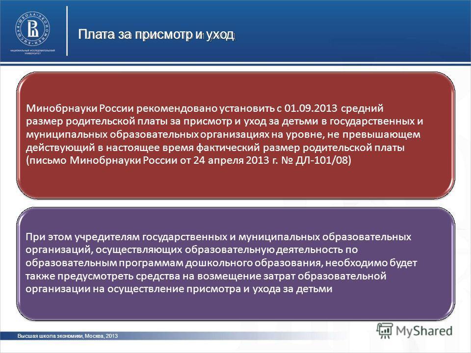 Плата за присмотр и уход Минобрнауки России рекомендовано установить с 01.09.2013 средний размер родительской платы за присмотр и уход за детьми в государственных и муниципальных образовательных организациях на уровне, не превышающем действующий в на