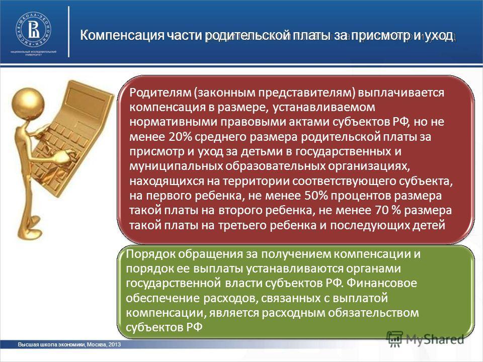 Компенсация части родительской платы за присмотр и уход Родителям (законным представителям) выплачивается компенсация в размере, устанавливаемом нормативными правовыми актами субъектов РФ, но не менее 20% среднего размера родительской платы за присмо