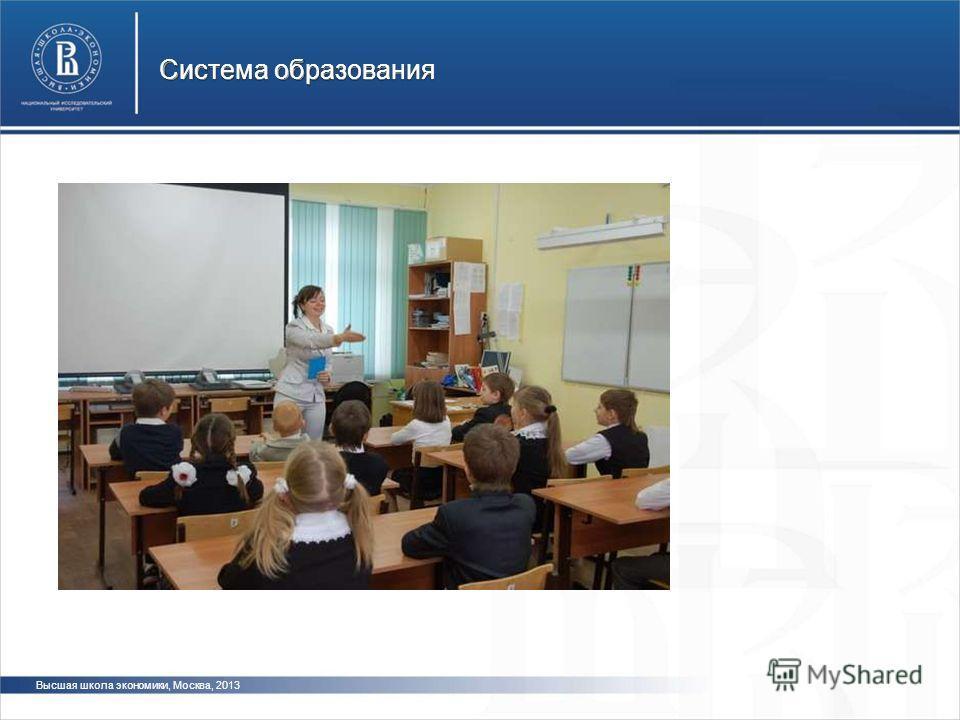 Системаобразования Высшая школа экономики, Москва, 2013
