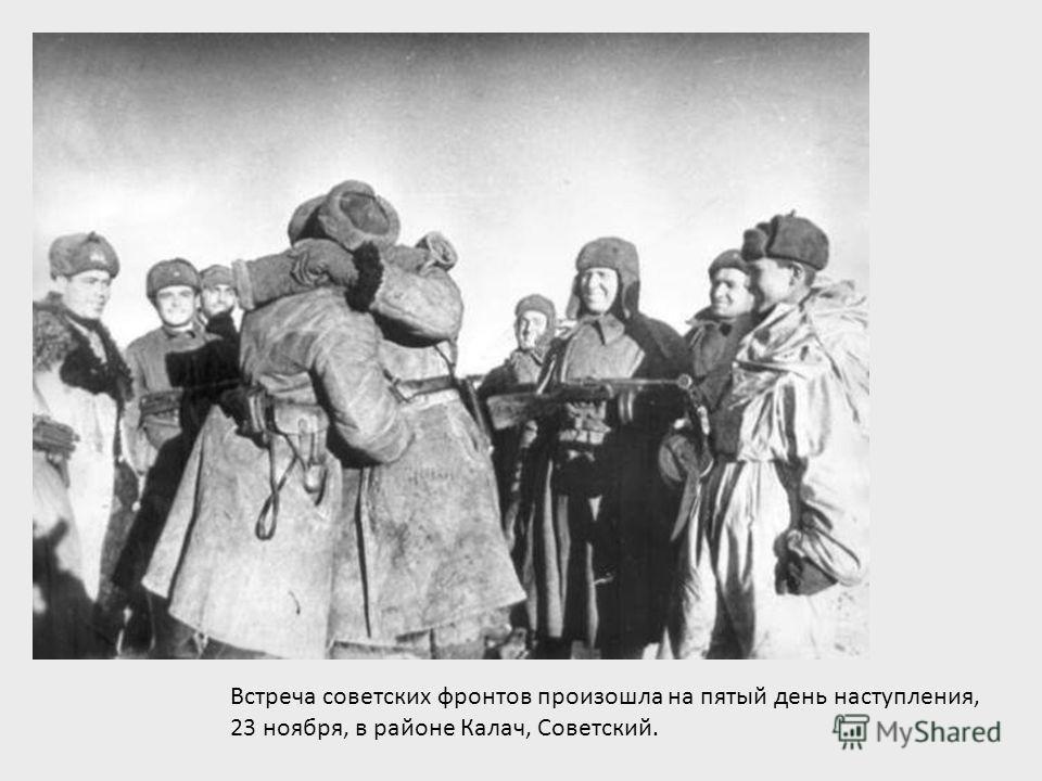 Встреча советских фронтов произошла на пятый день наступления, 23 ноября, в районе Калач, Советский.