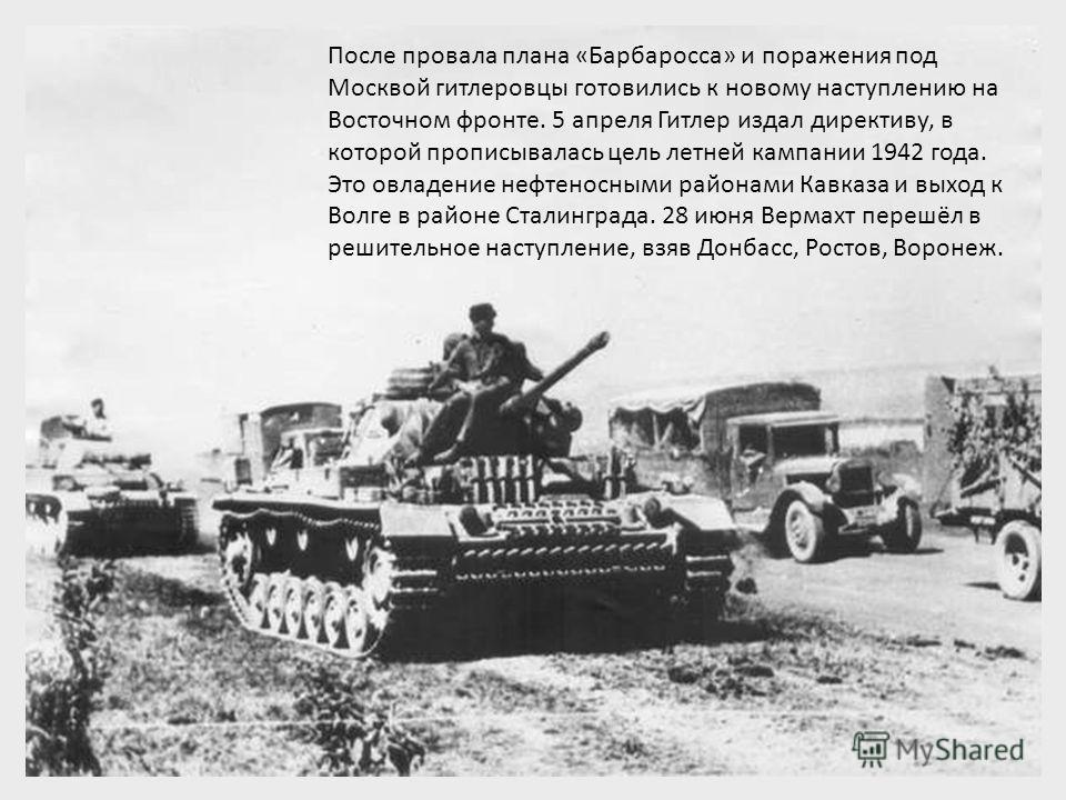 После провала плана «Барбаросса» и поражения под Москвой гитлеровцы готовились к новому наступлению на Восточном фронте. 5 апреля Гитлер издал директиву, в которой прописывалась цель летней кампании 1942 года. Это овладение нефтеносными районами Кавк
