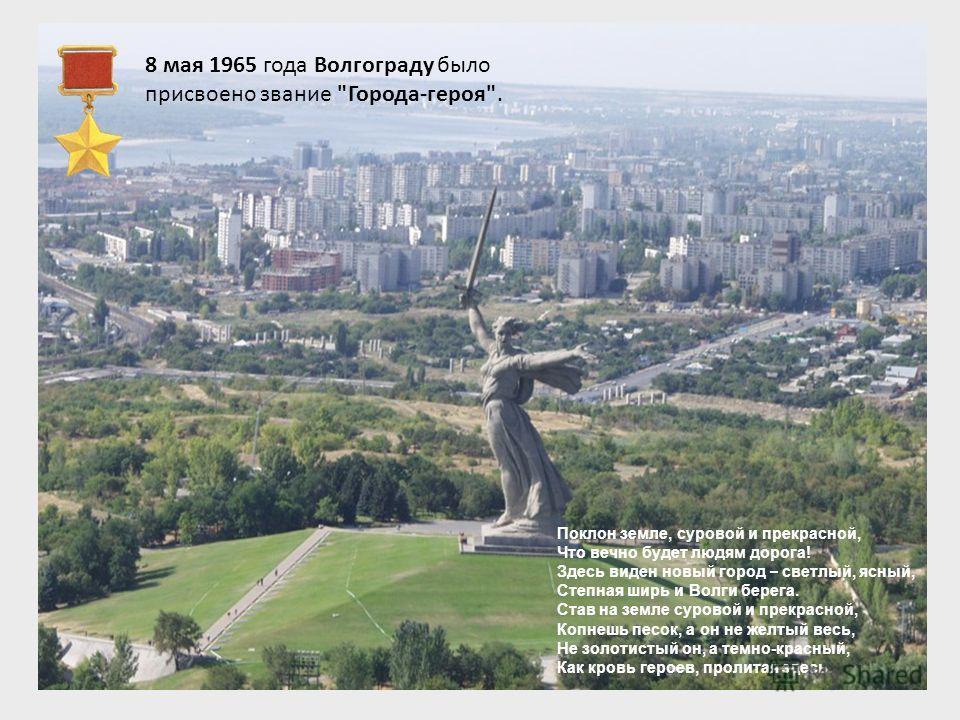 8 мая 1965 года Волгограду было присвоено звание