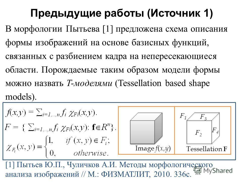 Предыдущие работы ( Источник 1) В морфологии Пытьева [1] предложена схема описания формы изображений на основе базисных функций, связанных с разбиением кадра на непересекающиеся области. Порождаемые таким образом модели формы можно назвать T- моделям