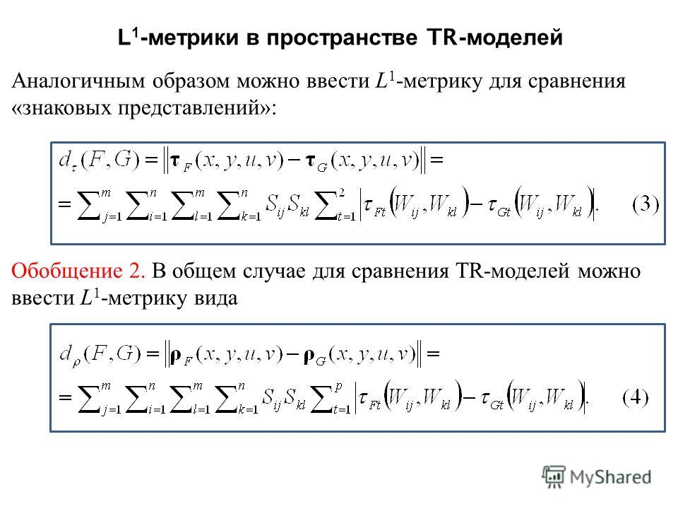 L 1 - метрики в пространстве TR- моделей Аналогичным образом можно ввести L 1 - метрику для сравнения « знаковых представлений »: Обобщение 2. В общем случае для сравнения TR - моделей можно ввести L 1 - метрику вида