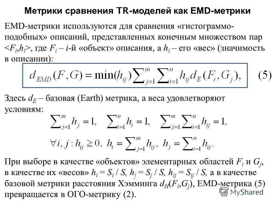 Метрики сравнения TR- моделей как EMD- метрики EMD - метрики используются для сравнения « гистограммо - подобных » описаний, представленных конечным множеством пар, где F i – i - й « объект » описания, а h i – его « вес » ( значимость в описании ): З