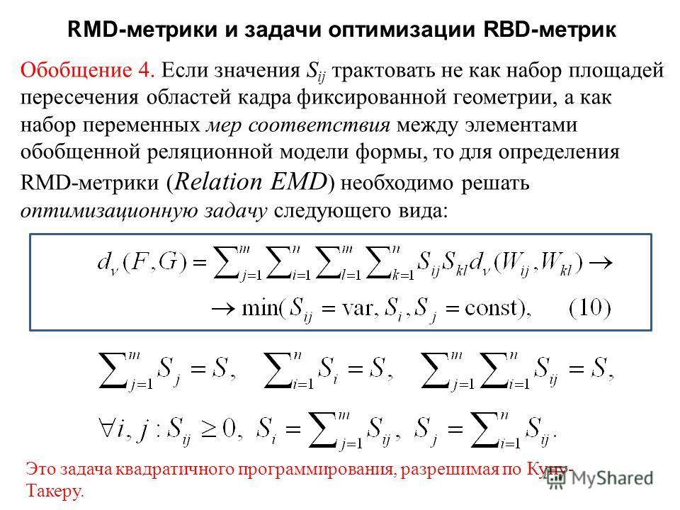 RMD- метрики и задачи оптимизации RBD-метрик Обобщение 4. Если значения S ij трактовать не как набор площадей пересечения областей кадра фиксированной геометрии, а как набор переменных мер соответствия между элементами обобщенной реляционной модели ф