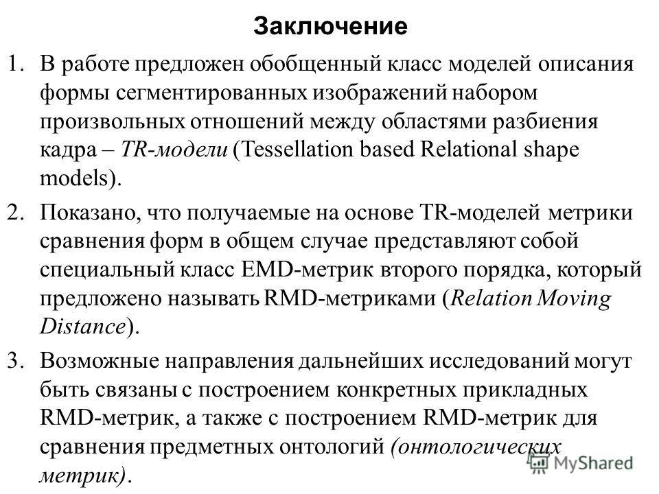 Заключение 1.В работе предложен обобщенный класс моделей описания формы сегментированных изображений набором произвольных отношений между областями разбиения кадра – T R - модели ( Tessellation based Relational shape models ). 2.Показано, что получае