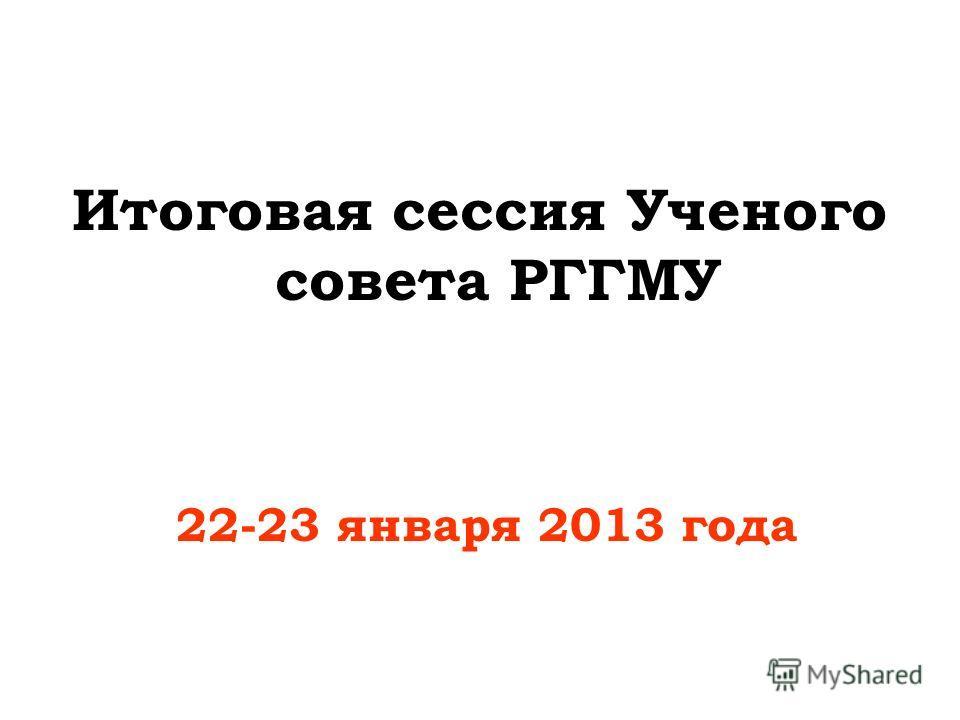 Итоговая сессия Ученого совета РГГМУ 22-23 января 2013 года