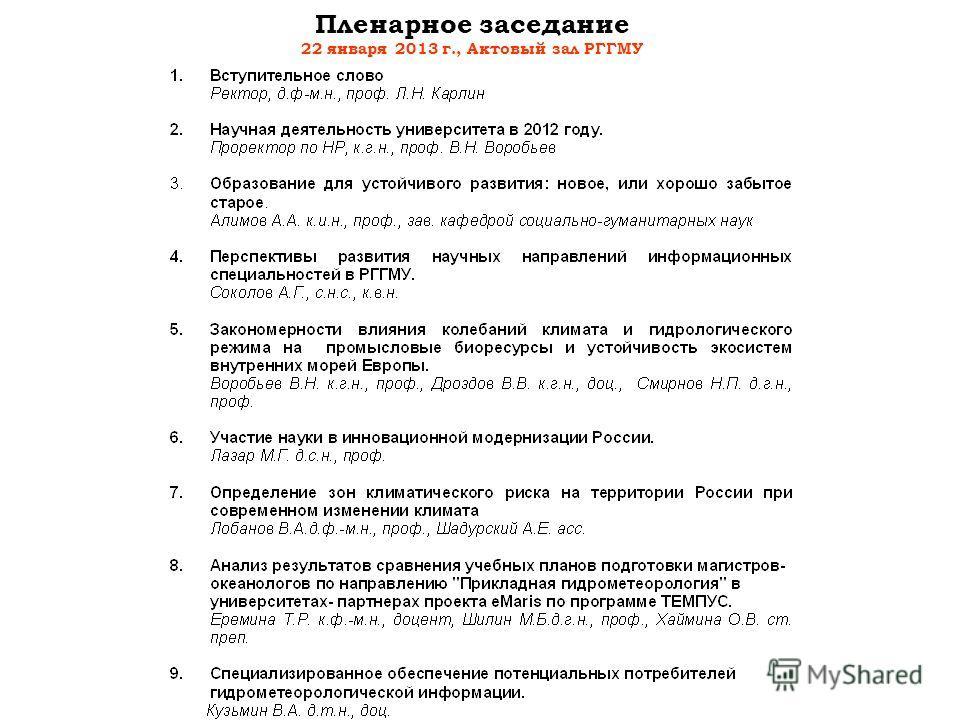 Пленарное заседание 22 января 2013 г., Актовый зал РГГМУ