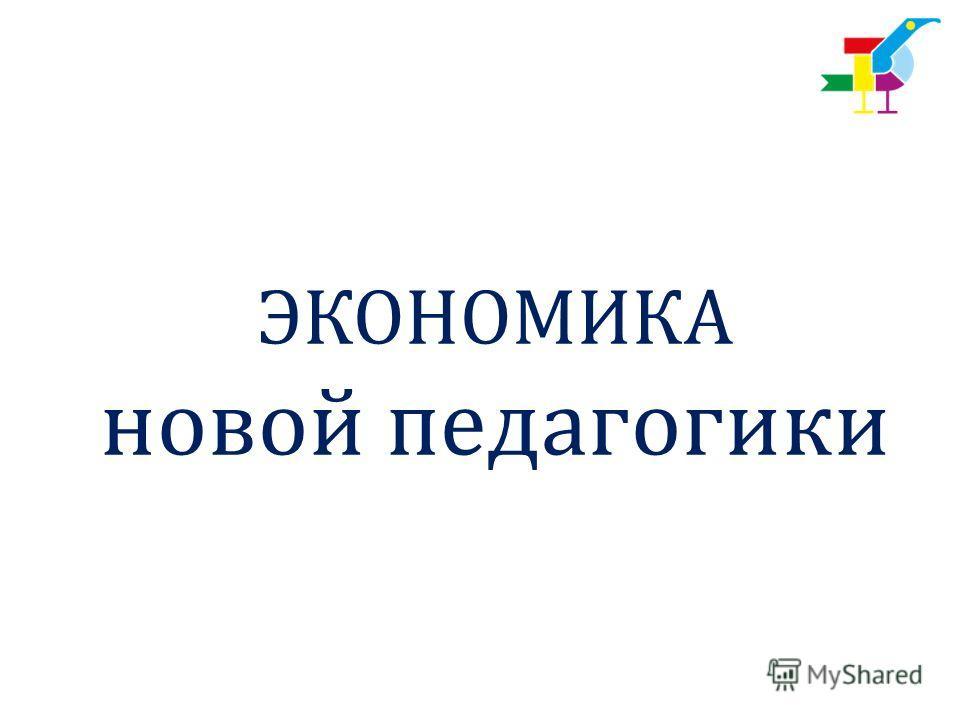 ЭКОНОМИКА новой педагогики