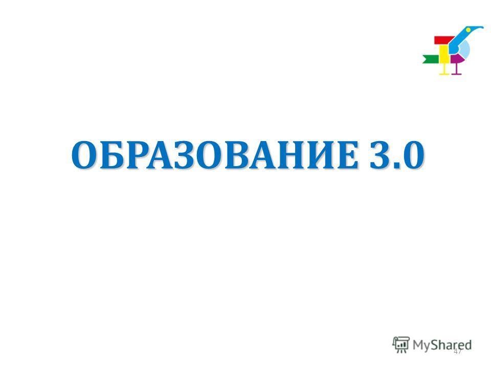 ОБРАЗОВАНИЕ 3.0 47