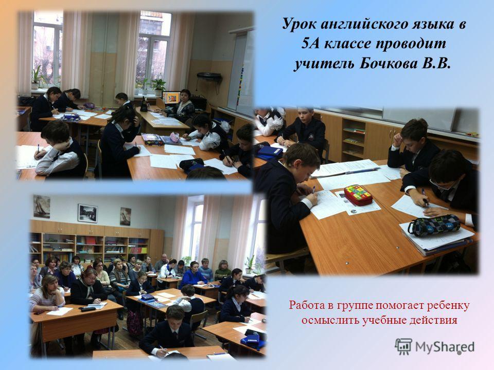 Урок английского языка в 5А классе проводит учитель Бочкова В.В. Работа в группе помогает ребенку осмыслить учебные действия