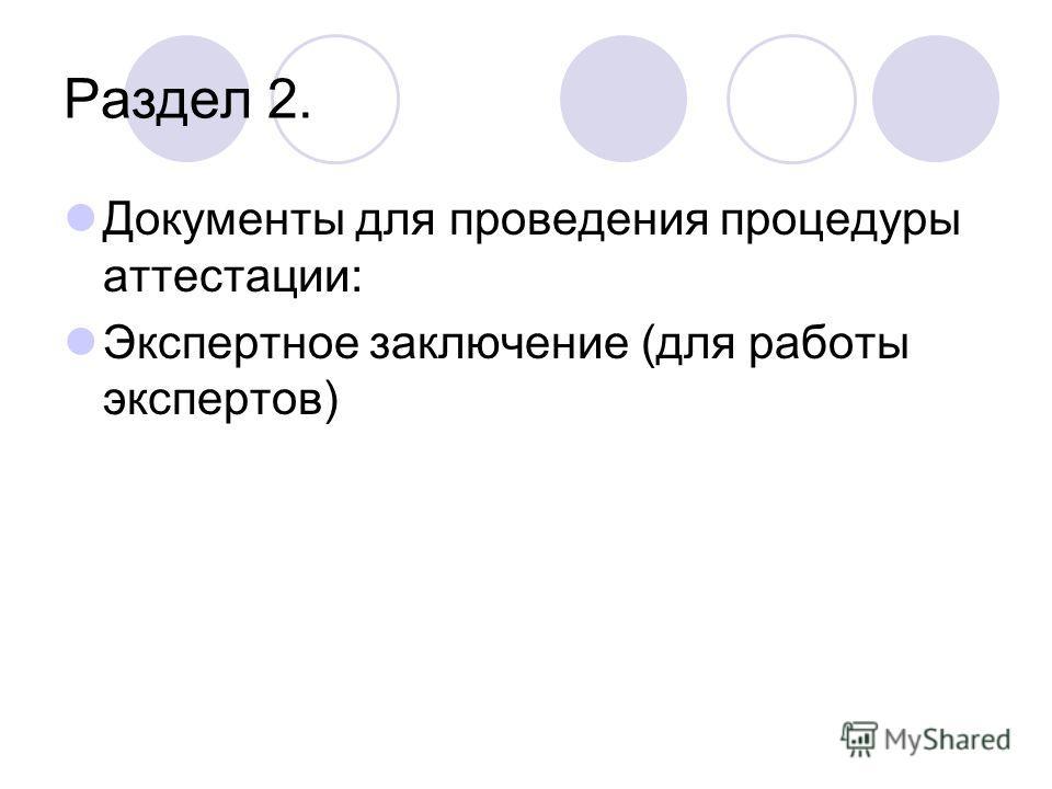 Раздел 2. Документы для проведения процедуры аттестации: Экспертное заключение (для работы экспертов)