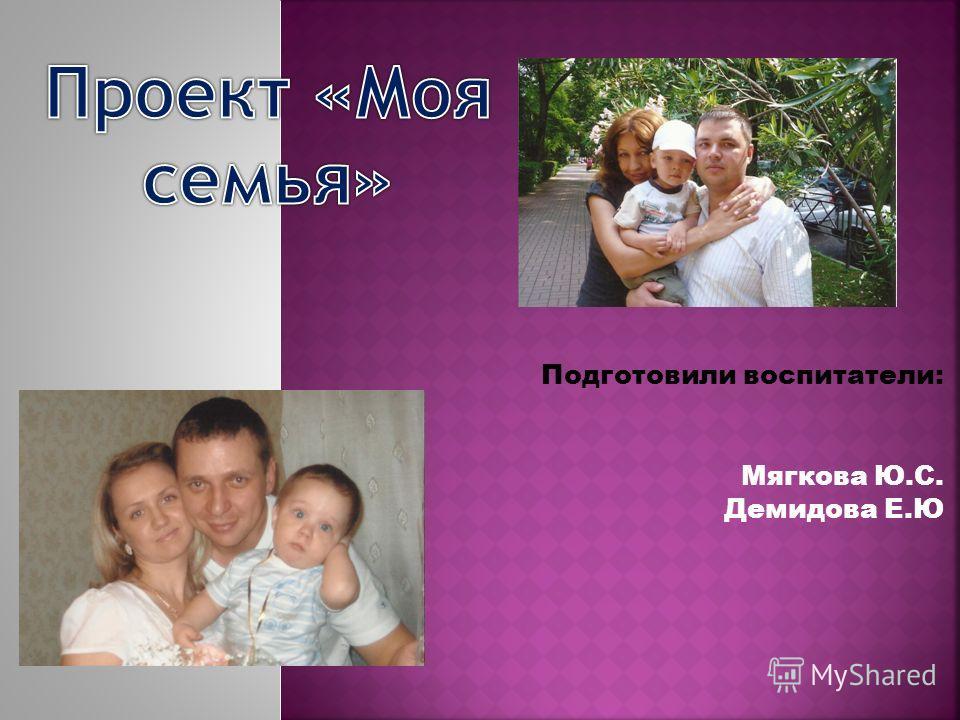 Подготовили воспитатели: Мягкова Ю.С. Демидова Е.Ю