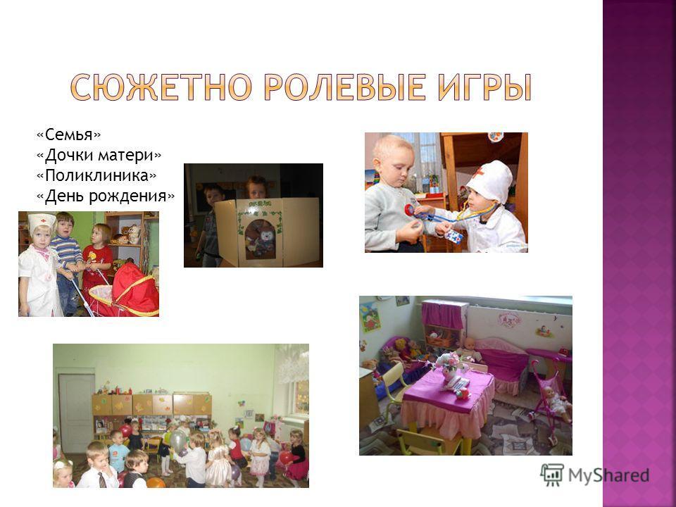 «Семья» «Дочки матери» «Поликлиника» «День рождения»