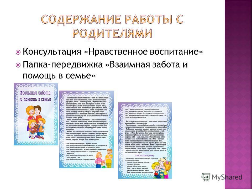 Консультация «Нравственное воспитание» Папка-передвижка «Взаимная забота и помощь в семье»