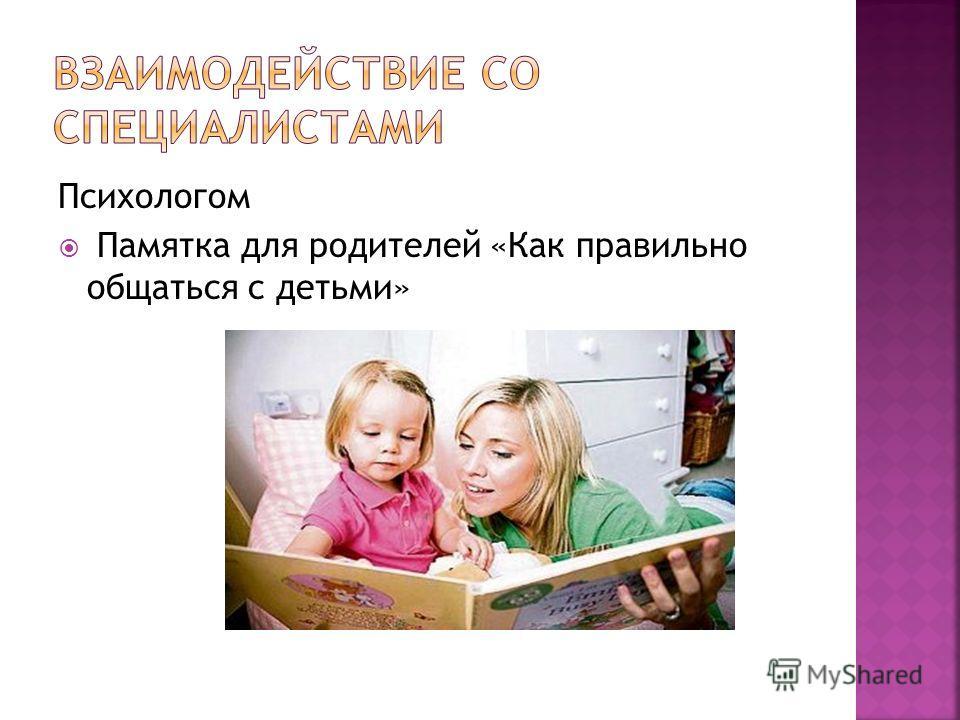 Психологом Памятка для родителей «Как правильно общаться с детьми»