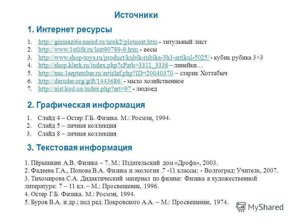 1.http://gimnazi6a.narod.ru/urok2/plotnost.htm - титульный листhttp://gimnazi6a.narod.ru/urok2/plotnost.htm 2.http://www.1stlife.ru/lcat90789-9.htm - весыhttp://www.1stlife.ru/lcat90789-9.htm 3.http://www.shop-toys.ru/product/kubik-rubika-3h3-artikul