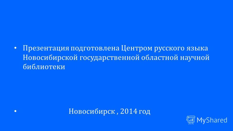 Презентация подготовлена Центром русского языка Новосибирской государственной областной научной библиотеки Новосибирск, 2014 год