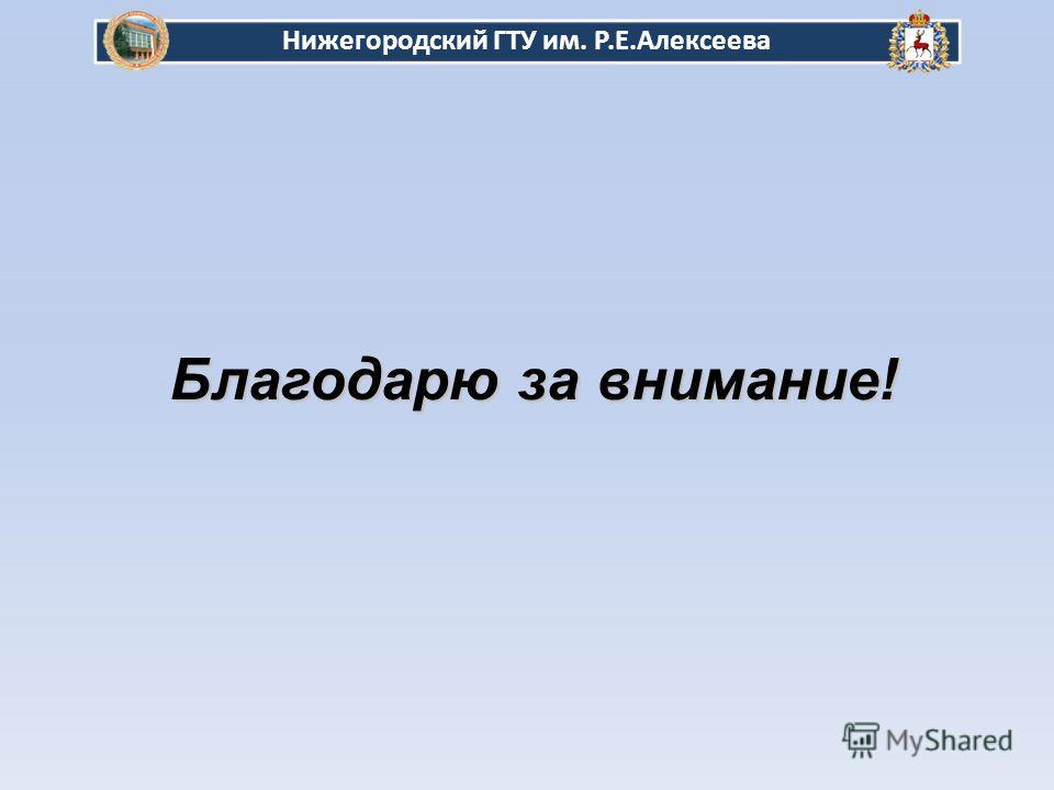 Нижегородский ГТУ им. Р.Е.Алексеева Благодарю за внимание!