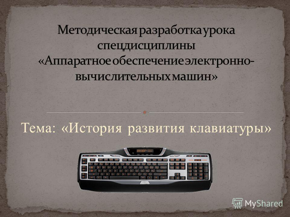 Тема: «История развития клавиатуры»