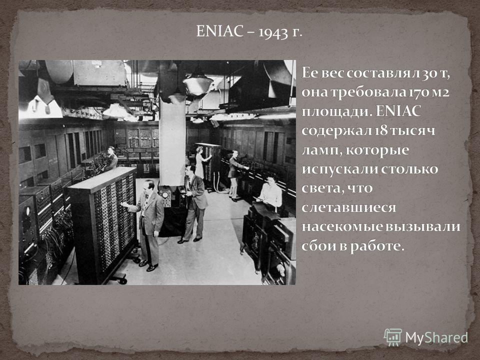ENIAC – 1943 г.