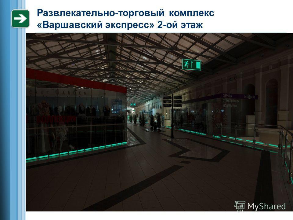 Развлекательно-торговый комплекс «Варшавский экспресс» 2-ой этаж