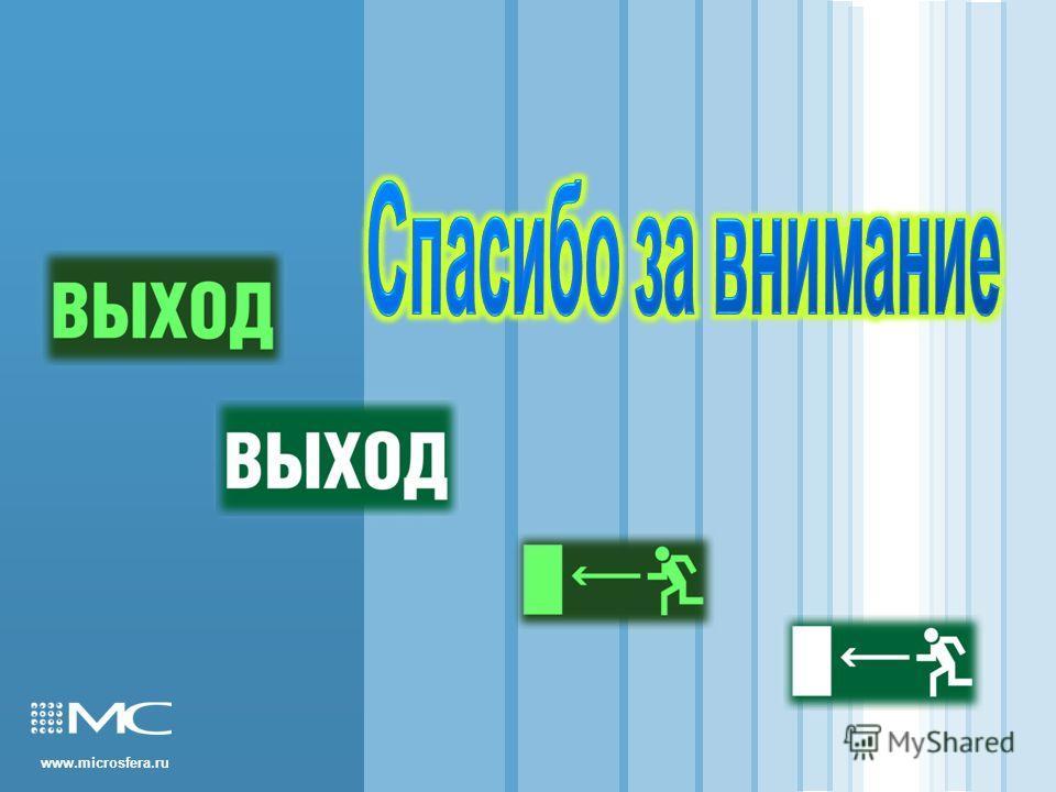 www.microsfera.ru