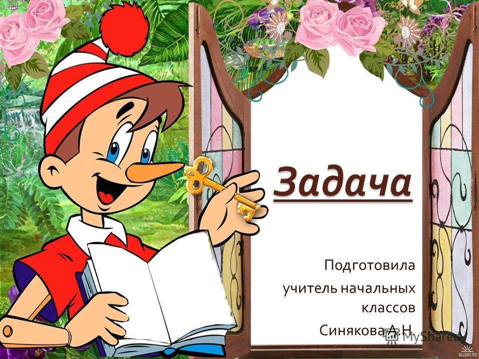 Задача Подготовила учитель начальных классов Синякова А. Н.