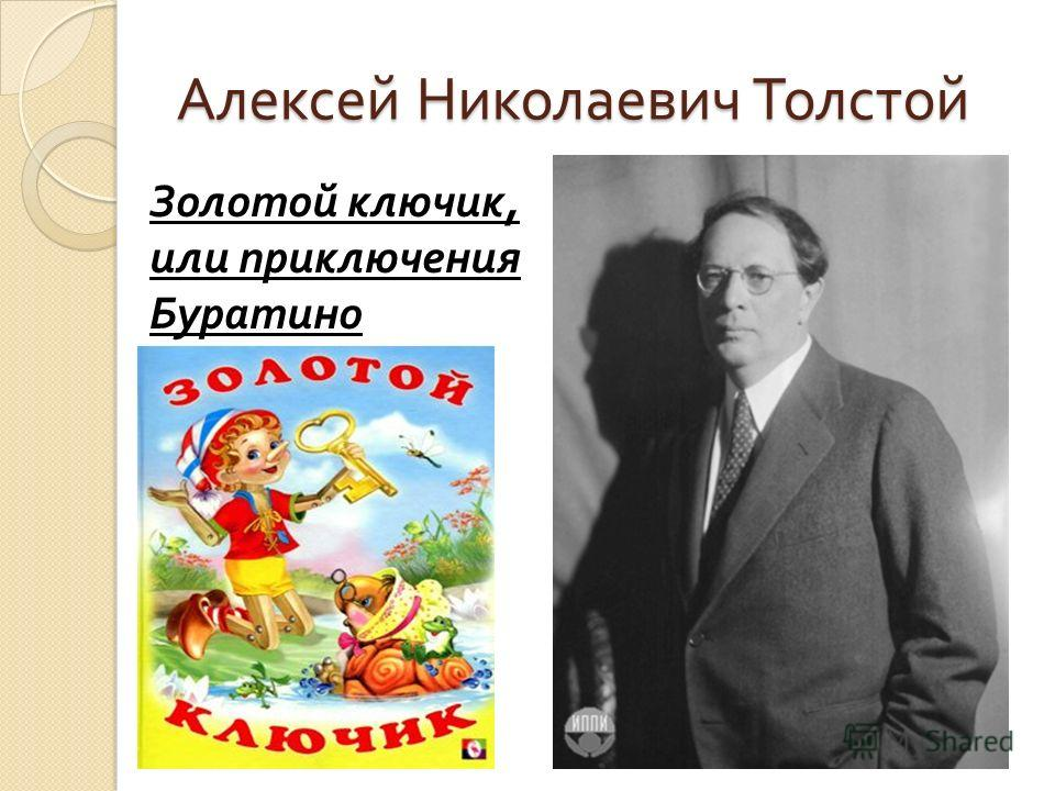 Алексей Николаевич Толстой Золотой ключик, или приключения Буратино
