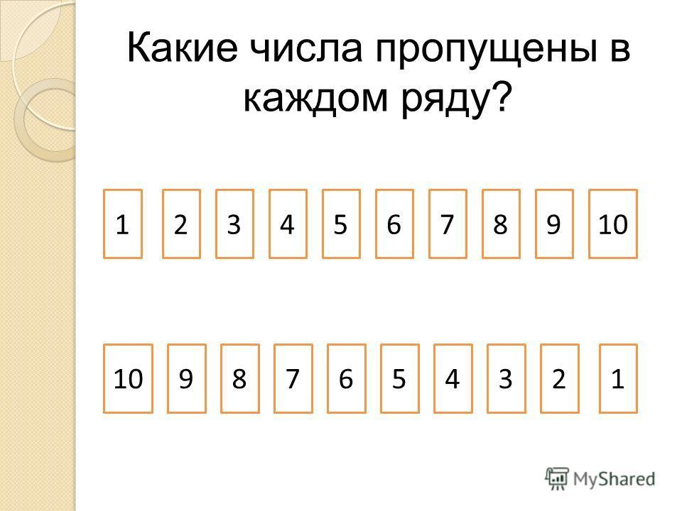 Какие числа пропущены в каждом ряду? 13245678109 934567821