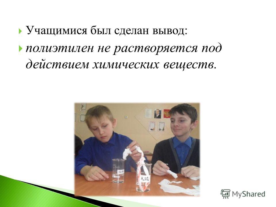 Учащимися был сделан вывод: полиэтилен не растворяется под действием химических веществ.