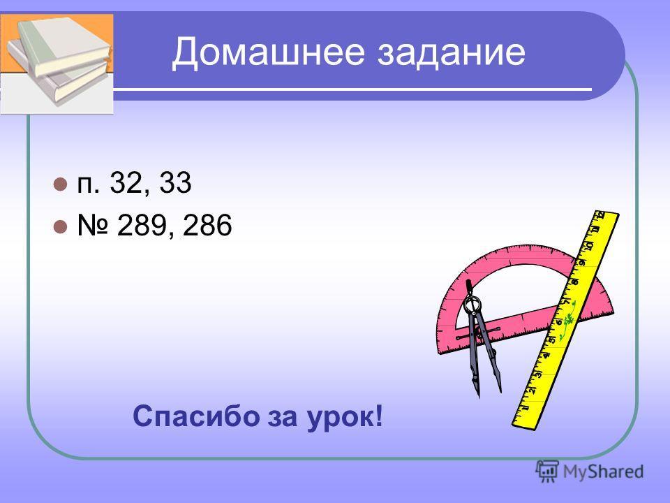 Определите количество граней, вершин и рёбер многогранника, изображённого на рисунке 9. Проверьте выполнимость формулы Эйлера для данного многогранника. Задача Рис. 9